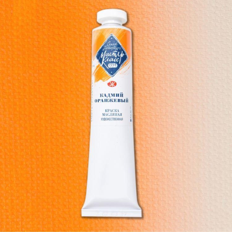 Мастер класс масло 46мл оранжевая репсовая лента с бахромой